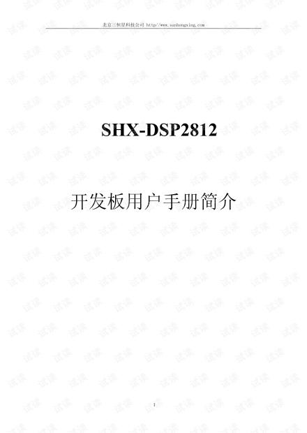 DSP2812开发板工作手册.pdf