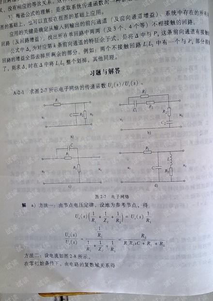 自动控制理论(邹伯敏)第3版_第2章答案