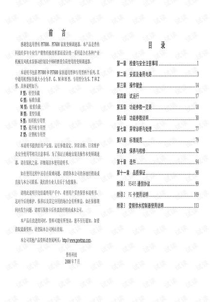 普传PI7600,PI7800说明书