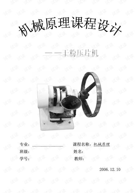 运动方案评价\评价范本\机械原理课程设计压片机.pdf