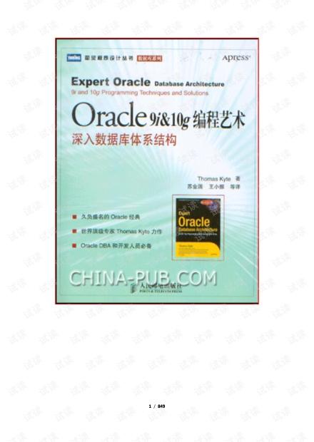 Oracle编程艺术.pdf