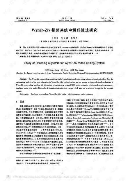 Wyner_Ziv视频系统中解码算法研究