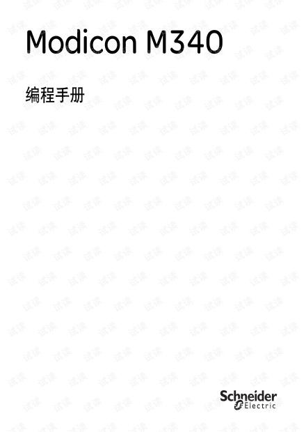 M340编程手册R.pdf