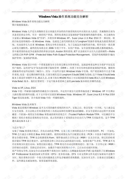 Windows Vista操作系统功能全解析由www.nod32id.com提供.pdf