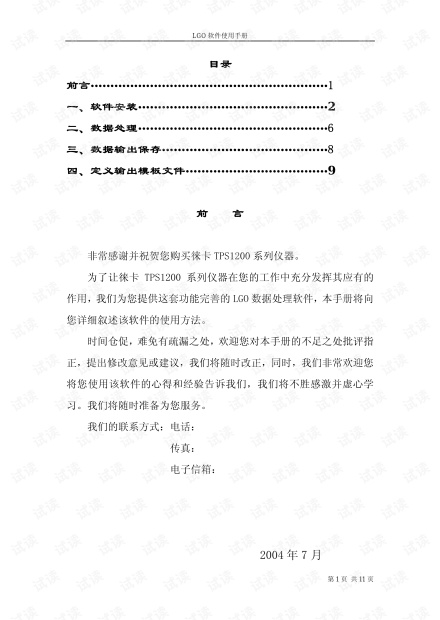 leica莱卡LGO软件使用简易手册