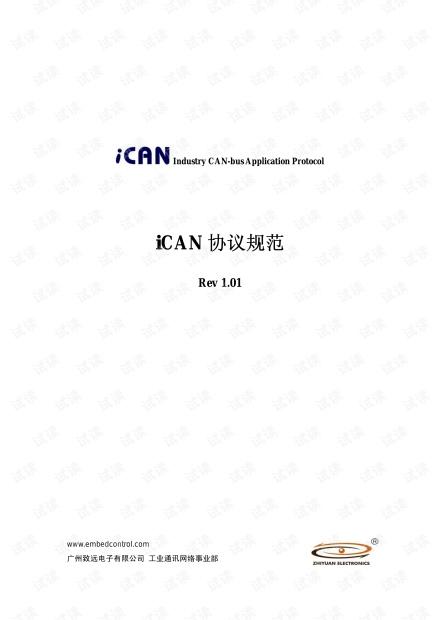 iCAN协议规范(工业CAN应用协议,周立功公司pdf文档)