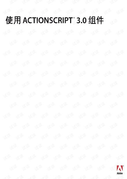 FLASH.AS3.0组件.pdf