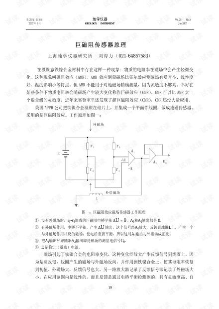 巨磁阻传感器-应用新能源汽车电机控制关键部件
