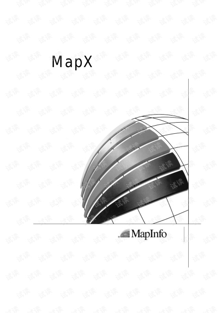 MapInfo+MapX培训教程.pdf