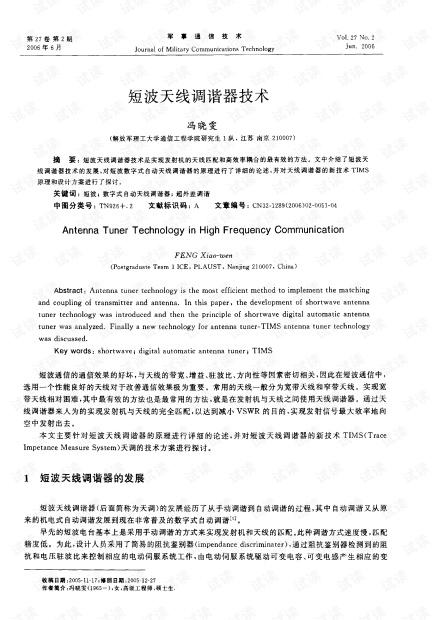 短波天线调谐器技术(天线)