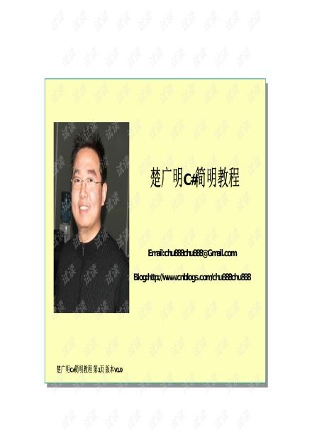 C#简明教程 PDF版