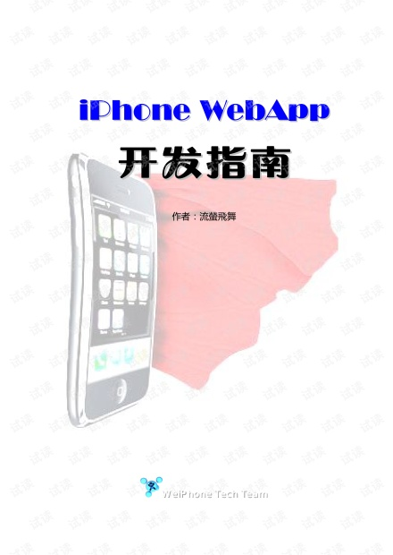 iPhone WebApp 开发指南.pdf 中文版