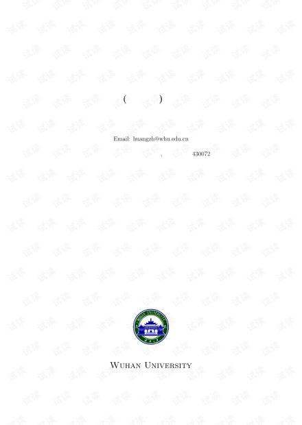 线性代数(同四版)习题答案 A123