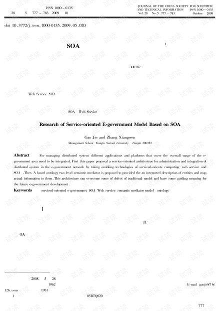 基于SOA的服务型电子政务模式研究