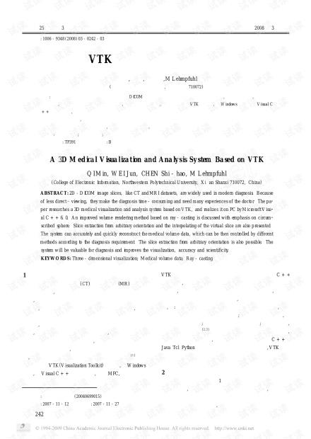 基于VTK的医学图像三维可视化分析系统