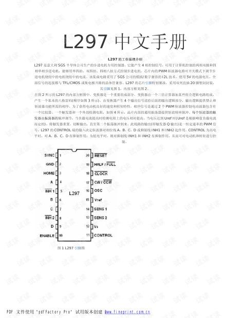 电机驱动\L297中文手册.pdf