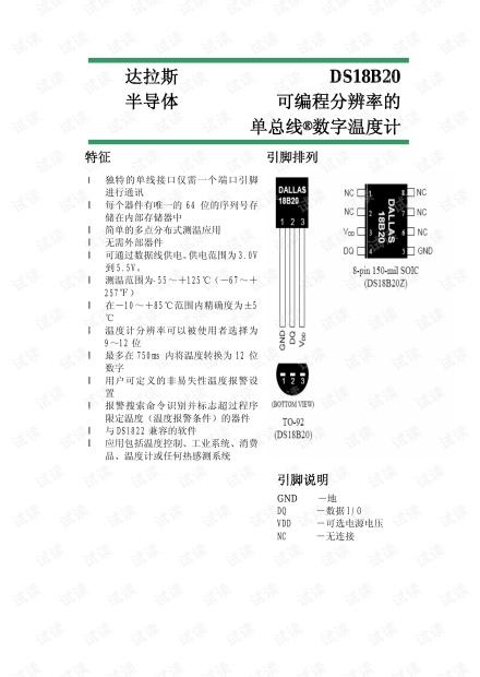 ds18b20中文资料