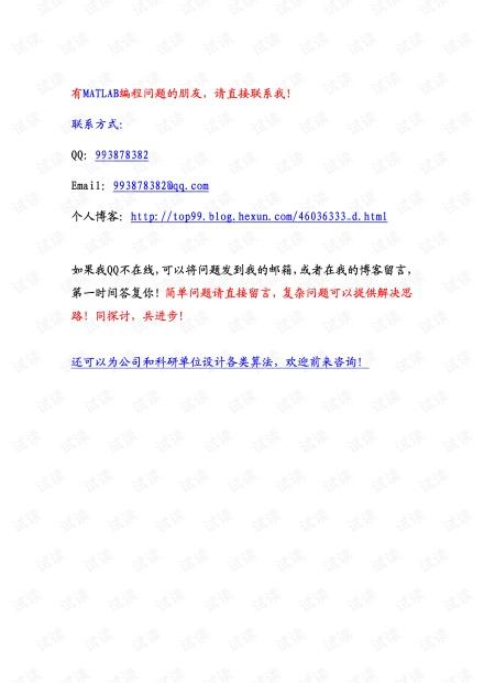 MATLAB程序设计与应用+刘卫国+PDF电子书免费