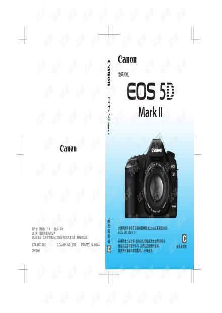 5D Mark II 中文说明书