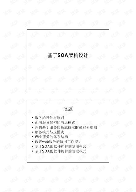 11_基于SOA架构设计.pdf