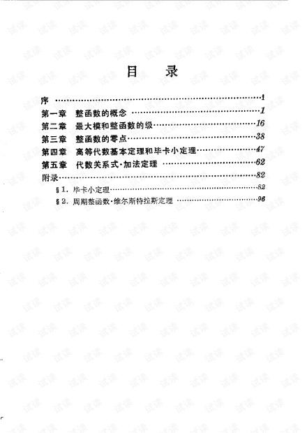 现代数学基础丛书].[整函数