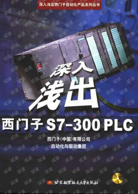 深入浅出西门子S7-300 PLC.pdf