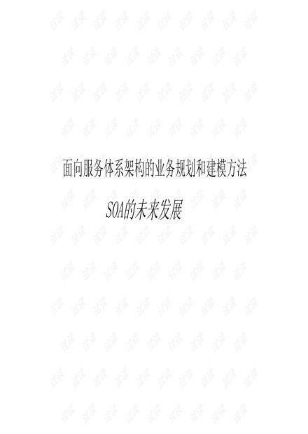 HENXU-SOA的业务规划和建模方法_21(SOA的未来发展).pdf