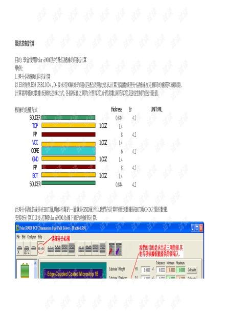 阻抗控制計算-----Polar si9000.pdf