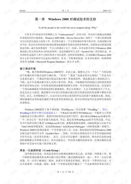 Undocumented Windows 2000 Secrets简体中文版.pdf