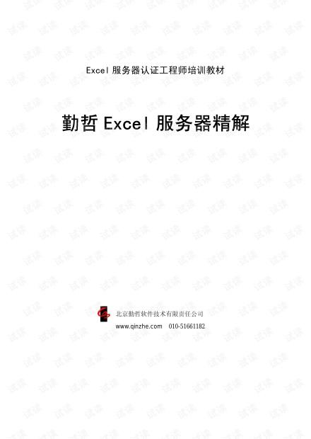 勤哲 Excel 服务器精解2008版