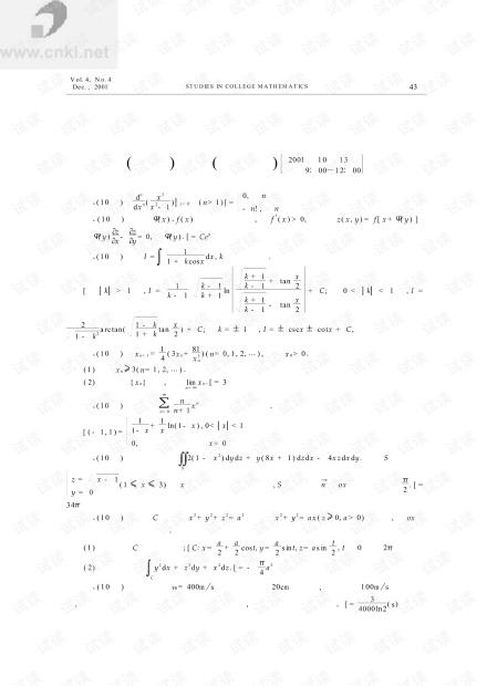 7年陕西省高等数学竞赛题目及解答