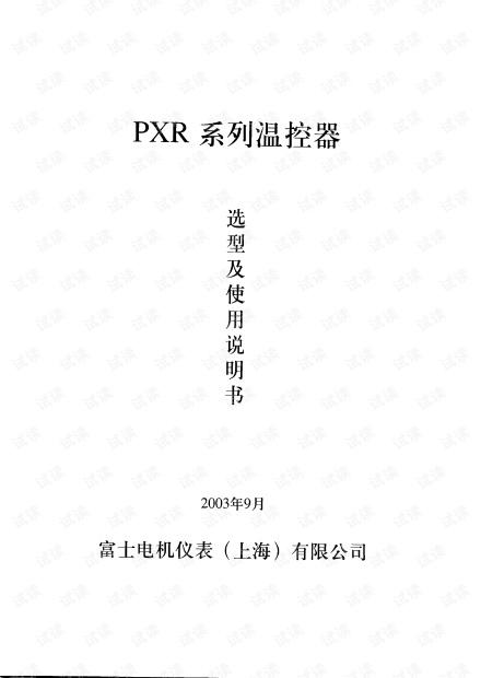 富士PXR系列温控器选型及使用手册