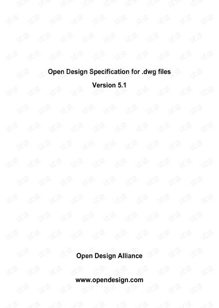 dwg文件格式规范(包含最新dwg2010格式说明)