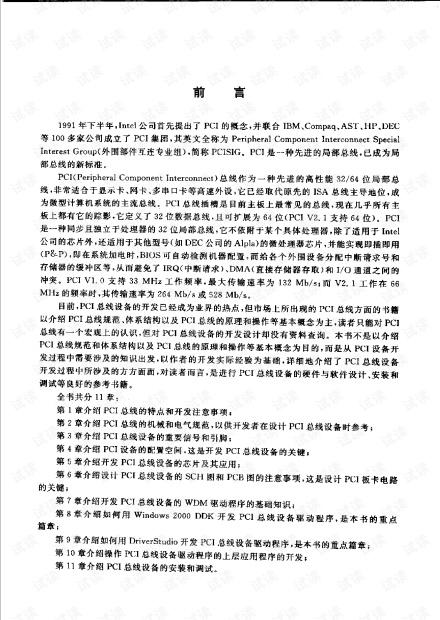 PCI总线设备开发宝典高清.pdf版