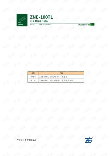 ZNE-100TL以太网串口转换使用说明