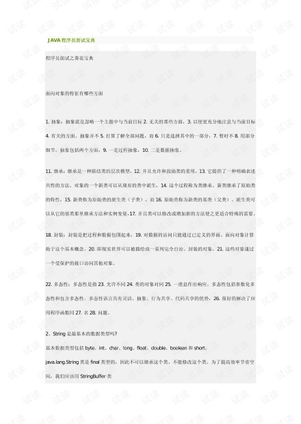 JAVA程序员面试宝典.pdf