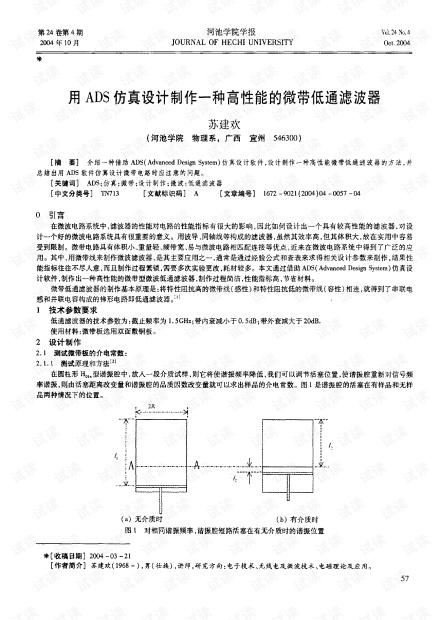 用ADS仿真设计制作一种高性能的微带低通滤波器.pdf