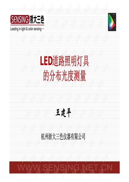 LED道路照明灯具的分布光度测量
