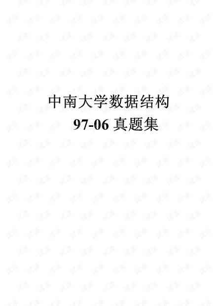 中南大学十年真题(97-06)