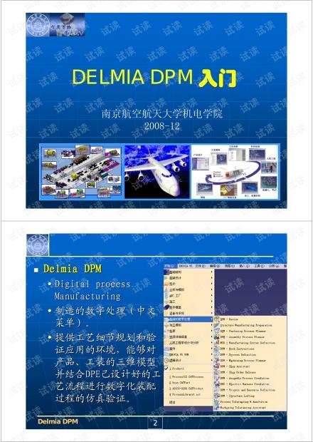 delmia-DPM(讲座)2009-2-25.pdf