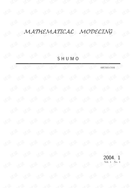 数学建模竞赛新手教程
