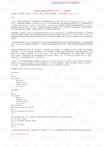 windows+sdk编程系列文章