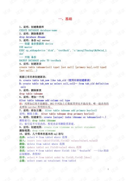 经典SQL语句大全.pdf
