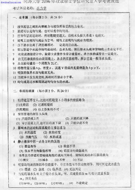 2006河海大学水力学考研试题