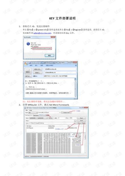 .NET Micro Framework Key文件部署说明