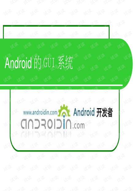 Android_GUI_System.
