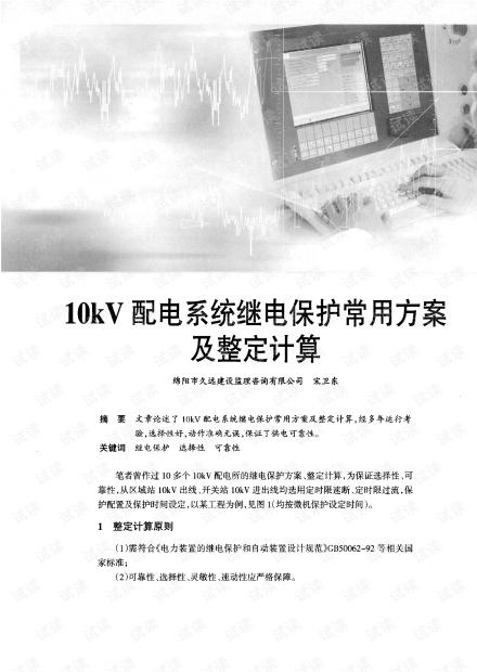 10kV配电系统继电保护常用方案及整定计算(完整版)
