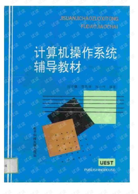 汤子瀛:计算机操作系统辅导教材.pdf
