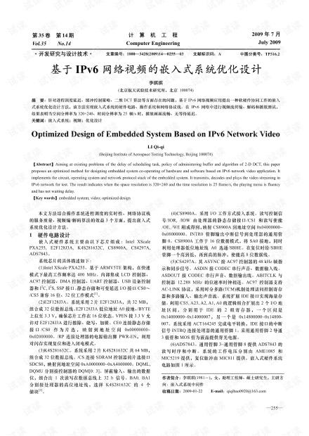 基于IPv6网络视频的嵌入式系统优化设计