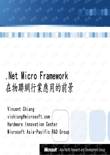 .NET Micro Frameowork在物联网行业应用的前景